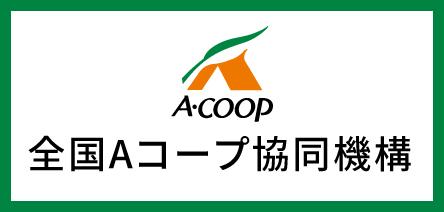 全国Aコープ共同機構